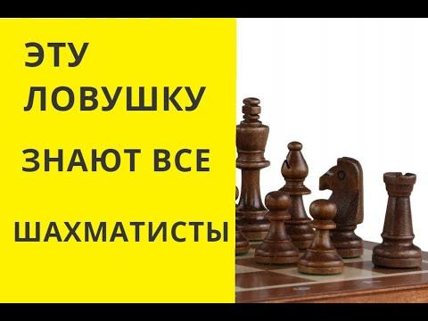 Шахматы. Эту ловушку знают все шахматисты.  онлайн. играющие. бесплатные