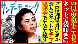 サンモニのコメンテーター谷口真由美氏の素人が発信する情報についての持論 thumbnail