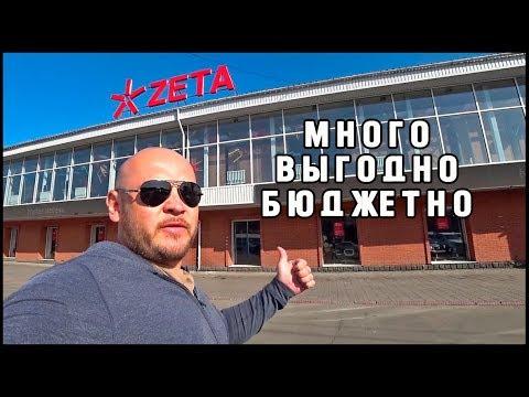 ЗЕТА / ZETA