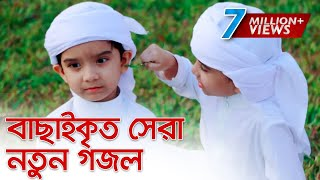 বাছাইকৃত সেরা নতুন গজল । Top Bangla Islamic Song 2019 | Popular Islamic Gojol