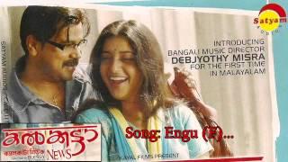 Engu (F) -  Calcutta News