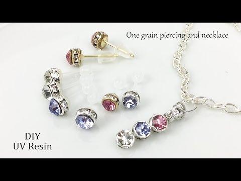 【UVレジン】100均材料で簡単に一粒ピアスとネックレスを作ってみました!resin DIY
