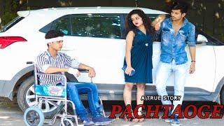Pachtaoge || A True Hate Story || Youthiya Boyzz
