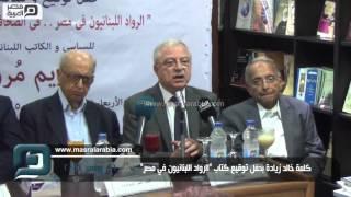 مصر العربية | كلمة خالد زيادة بحفل توقيع كتاب