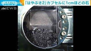 「はやぶさ2」カプセルに1cmほどの石 地下物質か(2020年12月25日) - YouTube
