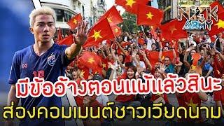 """ส่องคอมเมนต์ชาวเวียดนาม-หลังที่ได้ข่าว""""เจ-ชนาธิป""""ไม่ได้เข้าร่วมแข่งในรายการ-king-cup-จากอาการบาดเจ็บ"""