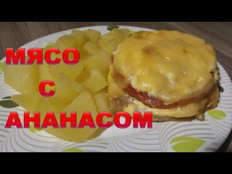 Мясо с ананасом. Необычное блюдо. Видео - рецепт.