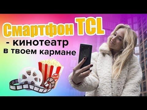 TCL Plex - новый лидер на рынке смартфонов? Ifa 2019 // ОНЛАЙНТРЕЙД.РУ обзор