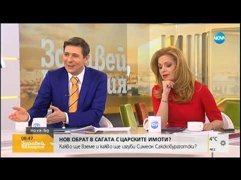 Нов обрат в сагата с царските имоти - Здравей, България (22.03.2019г.)