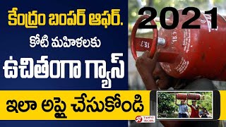 FREE GAS CONNECTION TO WOMENS | HOW TO APPLY PM UJJWALA YOJANA ONLINE IN 2021