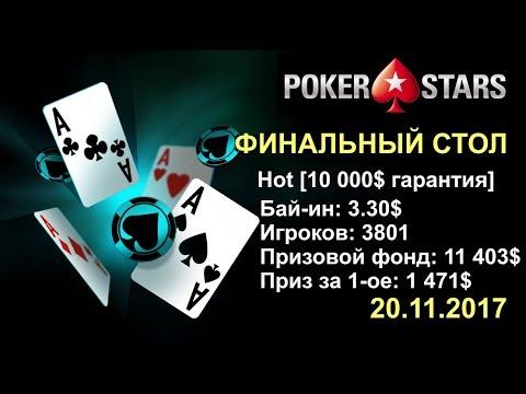 Играть в покер старс на деньги онлайн