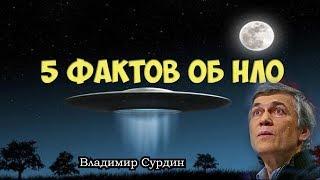 Сурдин В.Г. Современная наука и НЛО