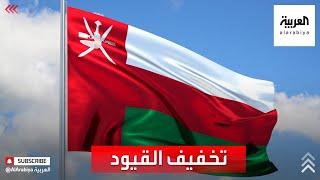نشرة الرابعة | تخفيف قيود كورونا في سلطنة عمان