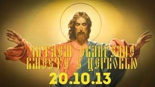 Читаємо Євангеліє разом з Церквою. 20 жовтня 2013