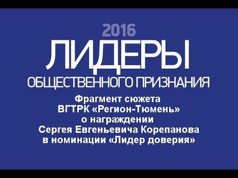 Тюменский Клуб 7: Лидер доверия, Сергей Корепанов