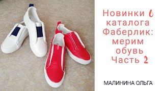 НОВИНКИ 6 Каталога Фаберлик: резиновые сапоги Райда/Rider, кеды женские Яхт/Yacht
