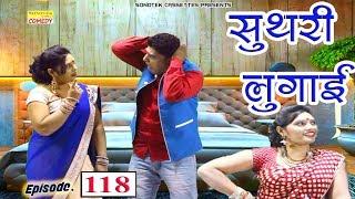 New Haryanvi Webseries :  सुथरी लुगाई  Kunba Bholu Ka ||  पति पत्नी की मजेदार कॉमेडी