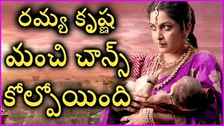 Ramya krishna Missed A Good Chance In Baahubali 2 Movie | Sivagami | Special Video
