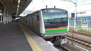 E233系辻堂駅発車