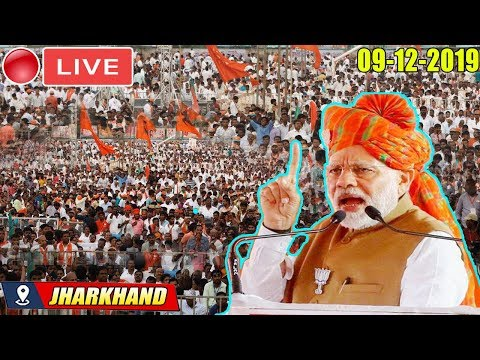 BJP LIVE : PM Modi Addresses Public Meeting in Barhi, Jharkhand   2019 Election Campaign