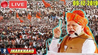 BJP LIVE : PM Modi Addresses Public Meeting in Barhi, Jharkhand | 2019 Election Campaign