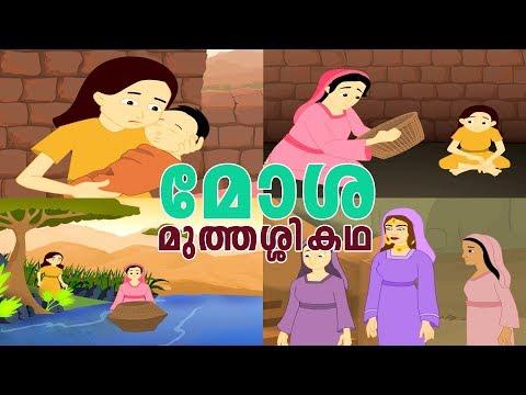 മോശ മുത്തശ്ശി കഥ# Moses Bible Stories For Kids!#Malayalam Animation Story 2018# Stories For Kids