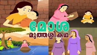 മോശ മുത്തശ്ശി കഥ# Moses Bible Stories For Kids!#Malayalam Animation Story 2018# Stories For Kids
