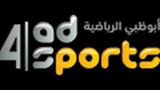 تردد قناة أبو ظبى الرياضية 4HD على النايل سات NILESAT 2017