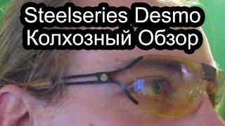 Steelseries Desmo (Gunnar) игровые очки | КОЛХОЗНЫЙ ОБЗОР
