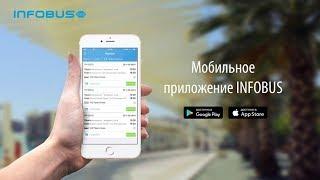 Мобільний додаток INFOBUS.(, 2018-01-02T12:30:55.000Z)