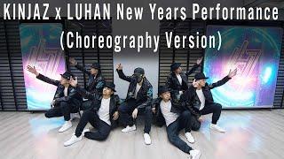 Download Video Kinjaz X Luhan New Years Performance (Choreography version) MP3 3GP MP4
