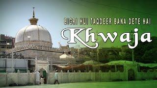 Bigri Hui Taqdeer Bana Dete Hai Khawaja | New Qawwali Ajmer Sharif | Aslam Akram Sabri