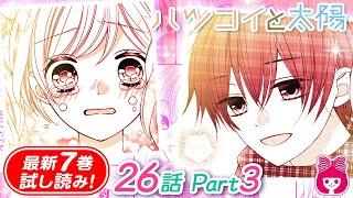 【漫画】卒業したら彼氏や友達とは別々の学校。不安に思う小春子のもとへ、一条が現れて…。『ハツコイと太陽 』7巻#3【恋愛マンガ動画】