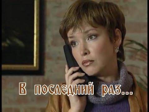 «В  ПОСЛЕДНИЙ РАЗ...» Как же мы любили эту песню, сколько слез пролили под неё- Людмила Барыкина