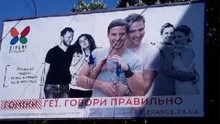 СМИ: В Днепропетровске появились билборды в поддержку прав гомосексуалистов(, 2015-05-07T12:24:06.000Z)