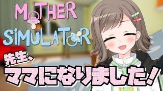 【Mother Simulator】ママになったので育休いただきます【VTuber/雑葉学美】