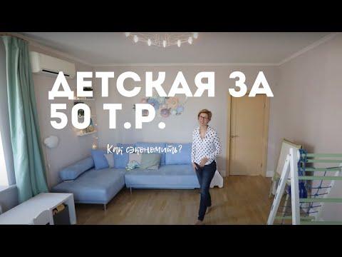 Идеальный ремонт детской комнаты за 50 тыс. руб. Дизайн интерьера 2020