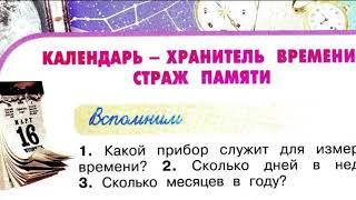 Окружающий мир 2 класс, Перспектива, с.36-39, тема урока «Календарь - хранитель времени»