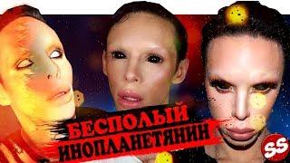 БЕСПОЛЫЙ ПРИШЕЛЕЦ Винни Ох - АМЕРИКАНСКИЙ ФРИК / БОДИМОДИФИКАЦИИ