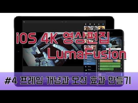 아이폰 아이패드 4K 동영상 편집 어플  루마퓨전 강좌 #4 프레임 레이트와 모션 컨트롤 ios video editing Lumafusion  tutorial 4 motion