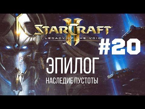 Прохождение Starcraft 2: Wings of Liberty