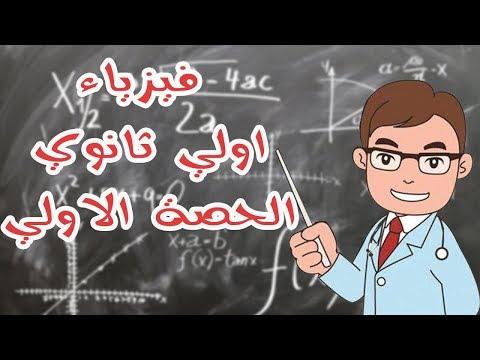 شرح فيزياء اولي ثانوي | الترم الاول بالكامل