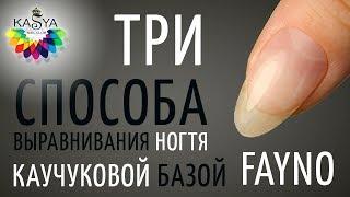 Три способа выравнивания ногтя Каучуковой базой Fayno