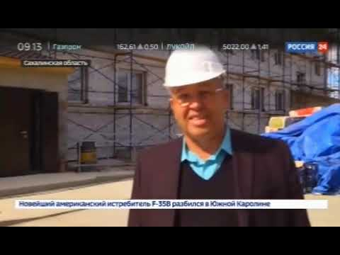 «Россия 24», Переселение граждан из аварийного жилищного фонда в Сахалинской области
