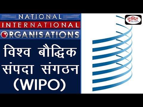 WIPO - National/ International Organisation