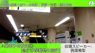 都営地下鉄本八幡駅 自動放送集