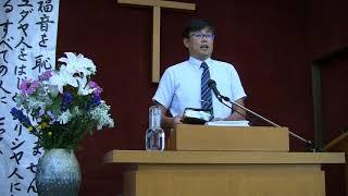 2018年8月5日礼拝説教(前橋キリスト教会)