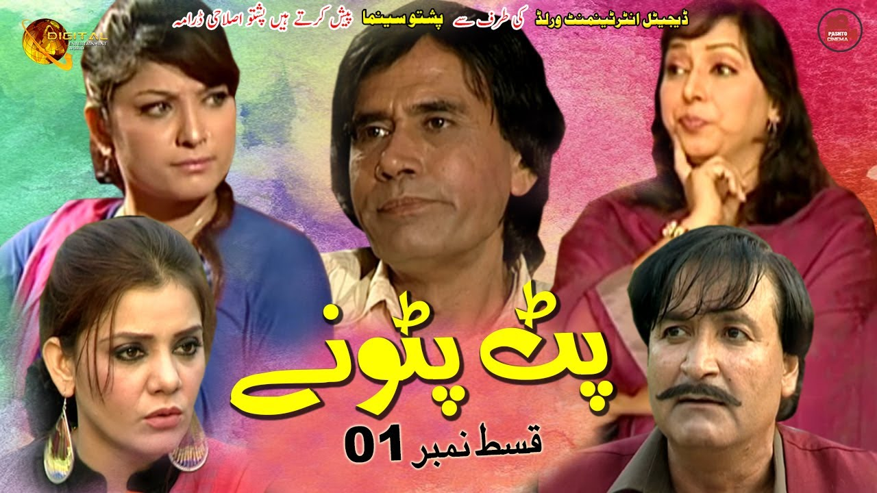 Download Pat Patonay | Pashto Comedy Drama Serial | Episode 01 | Pashto Cinema