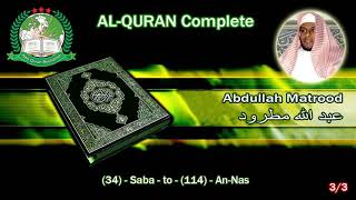 Holy Quran Complete   Abdullah Matrood 33 عبد الله مطرود