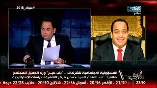 المصري أفندي| باب الخير .. رد جميل للمجتمع